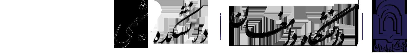 دانشکده شیمی دانشگاه دامغان